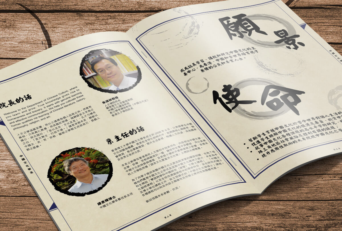 Inmedia Design: Chinese Culture Department  of The Hong Kong Polytechnic University-Course Introduction