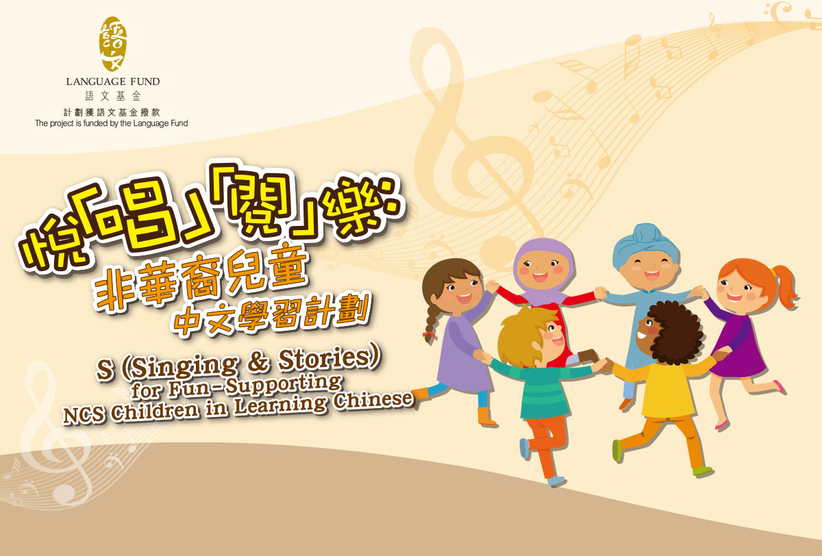 Inmedia Design: Singing & Stories Supporting NCS Children in Learning Chinese -Childen pamphlet