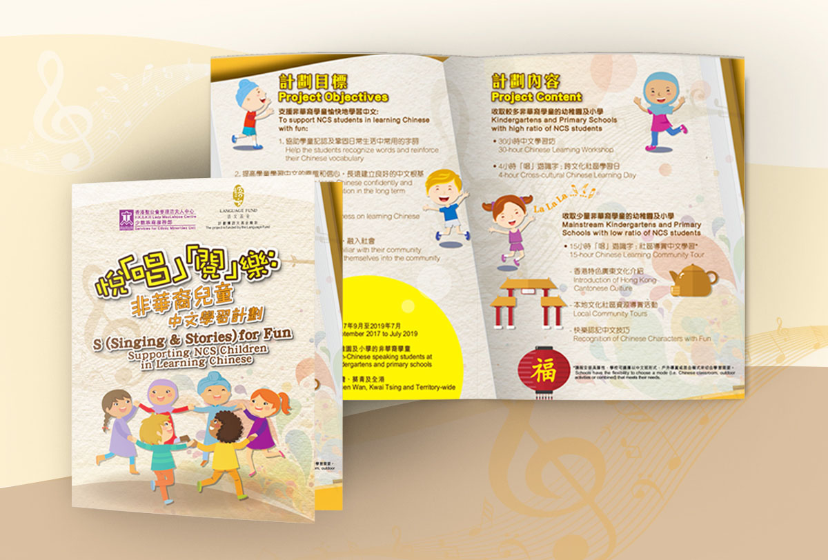 Inmedia Design: Singing & Stories Supporting NCS Children in Learning Chinese -Event brochure banner design