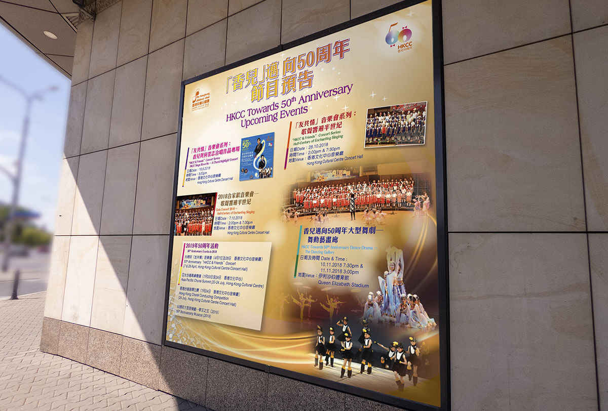 Inmedia Design: HKCC Towards 50th Anniversary-lightbox premiumlightbox designAdvertising Design