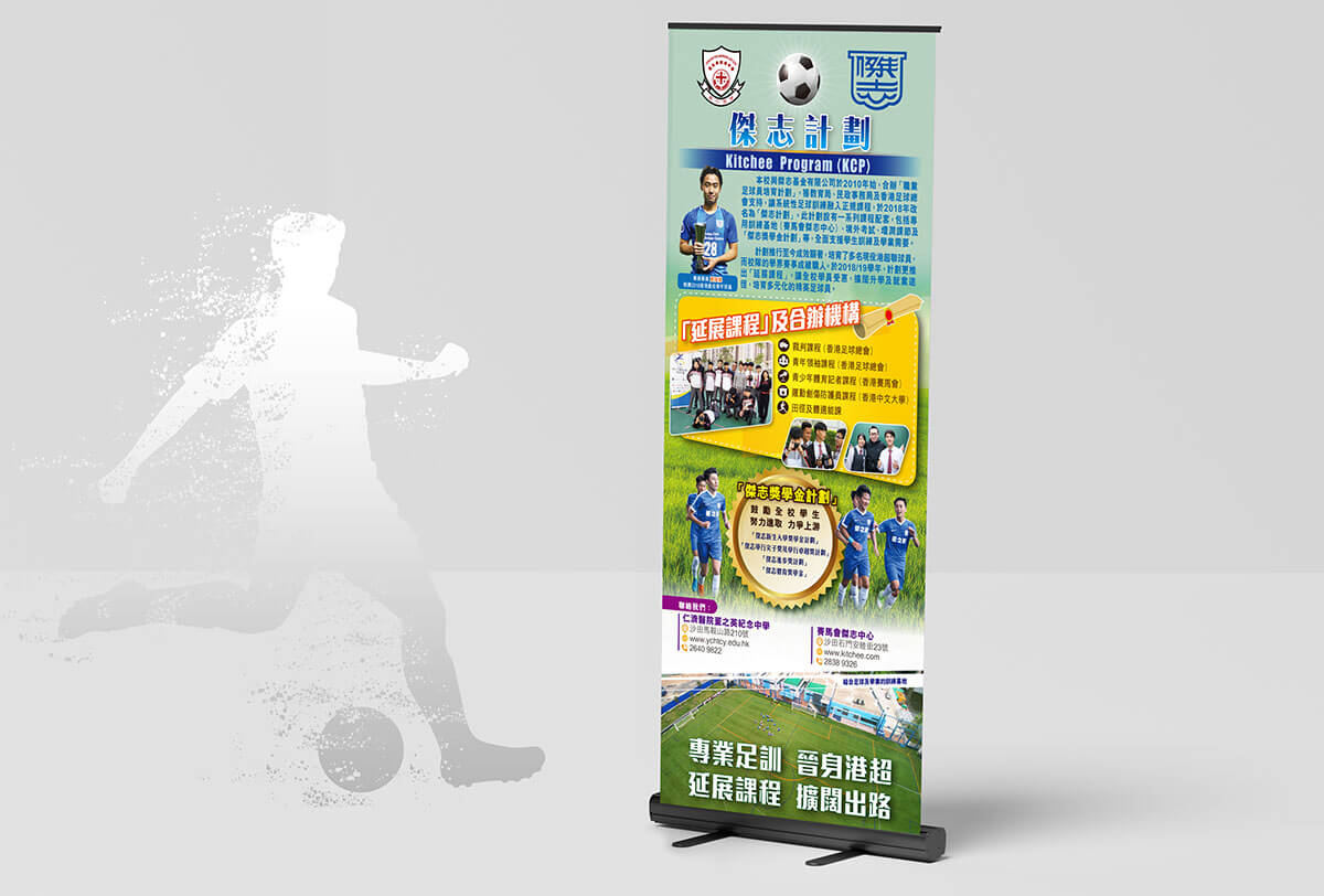 Inmedia Design: Kitchee Program-Activity Introduction Easy Rollup Banner Design