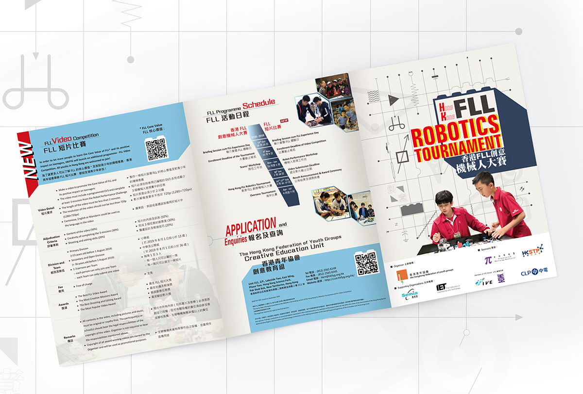 Inmedia Design: HK FLL Robotics Tournament-Event Competition Brochure Design