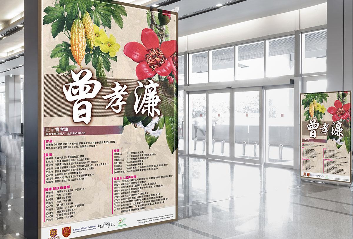 Inmedia Design: Zeng Xiao Lian (Backdrop)-Exhibition Foamboard Design