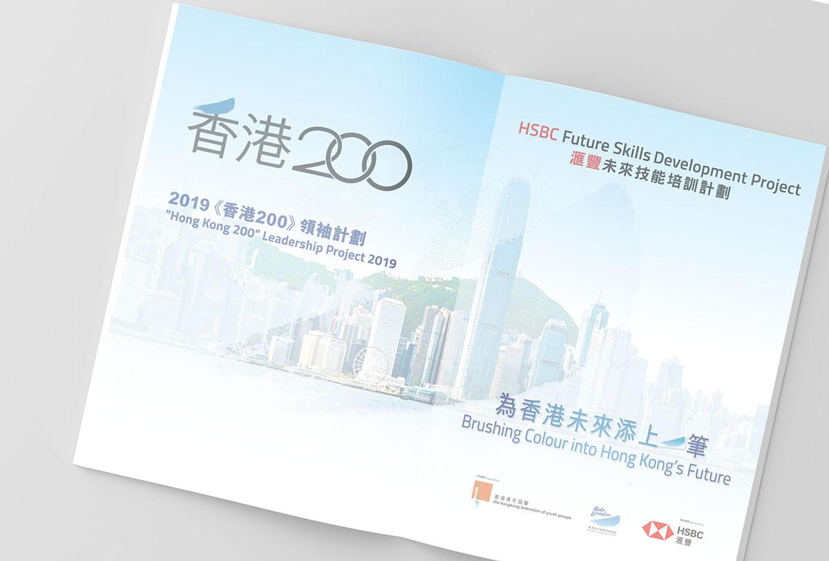 Inmedia Design: Hong Kong 200 Leadership Project 2019-Activity Plan Introduction Book Design