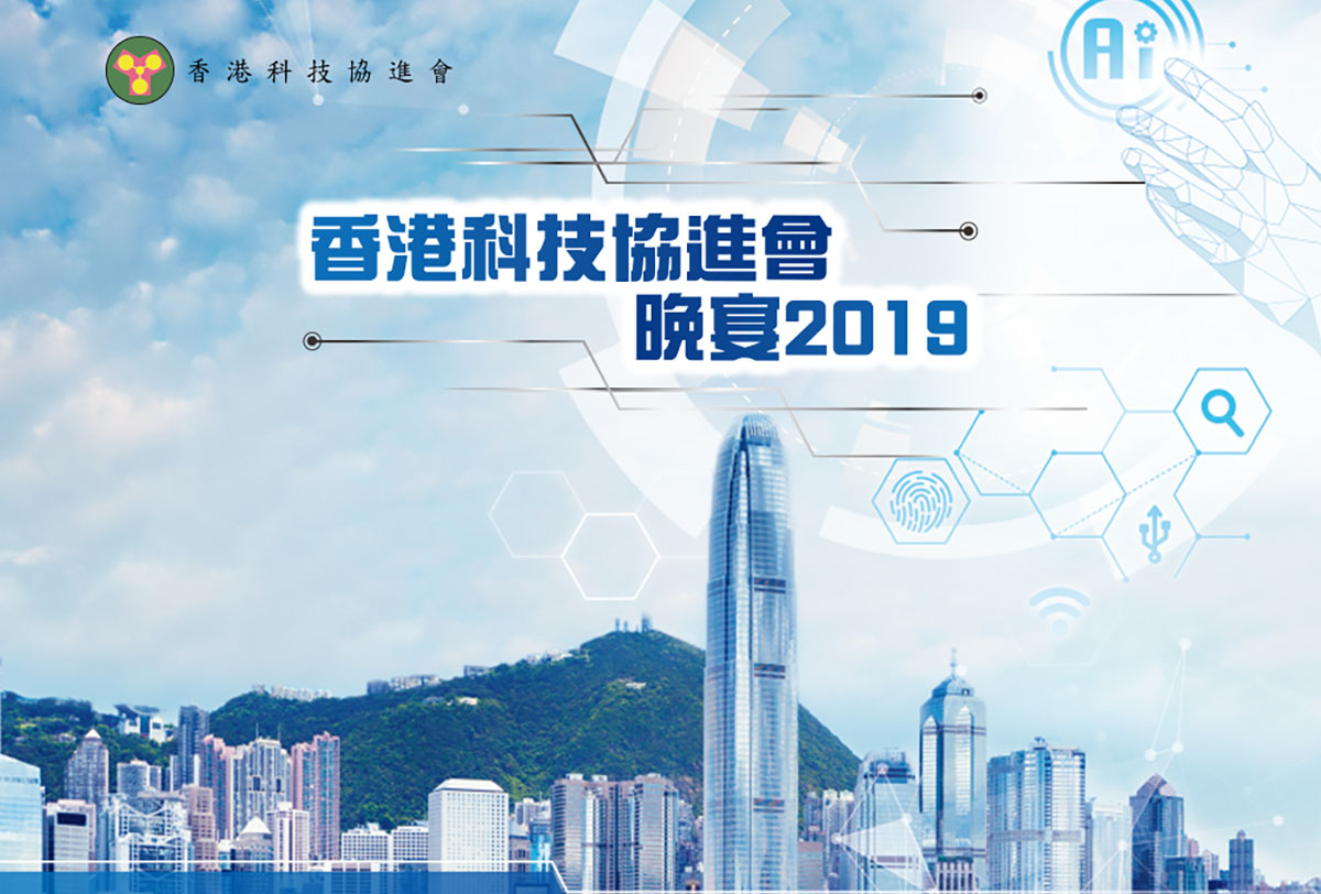 Inmedia Design: HKAAST Annual Dinner 2019-Banner Poster Dinner Party