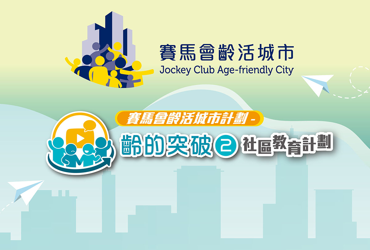 Inmedia Design: Jockey Club Age-friendly City Project-Community education programs illustrations