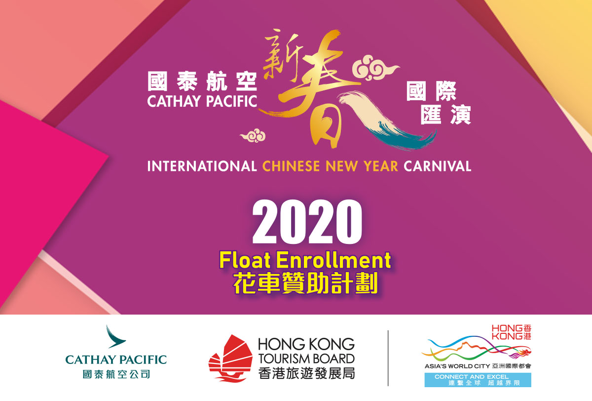 Inmedia Design: International Chinese New Year Carnival-Promotion of Hong Kong events